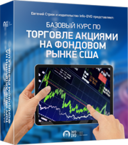 Базовый курс по торговле акциями на фондовом рынке США