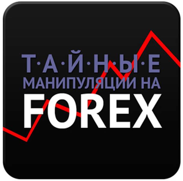 Тайные манипуляции на FOREX (коробка)