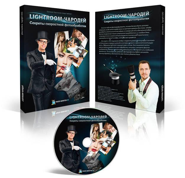 Lightroom-чародей. Секреты скоростной фотообработки