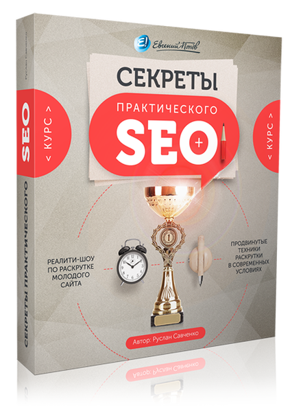 Секреты практического SEO. Platinum