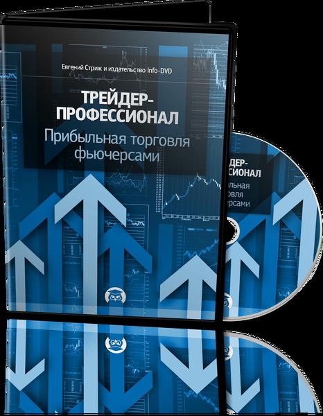 Книга бинарные опционы вводный курс