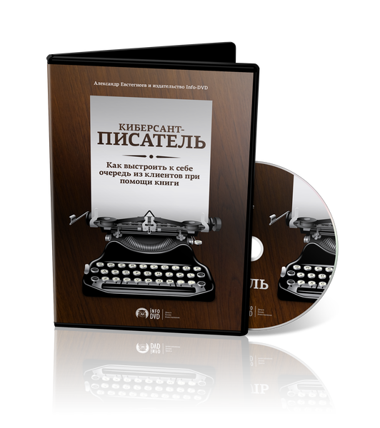 Киберсант-Писатель