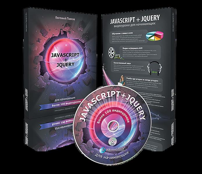 """Видеокурс: """"Javascript+jQuery для начинающих в видеоформате"""""""