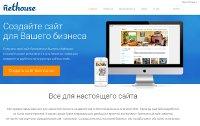 NetHouse - cоздайте сайт для Вашего бизнеса!